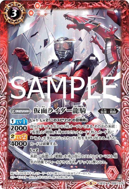仮面ライダー龍騎(バトスピ【コラボブースター 開戦!ライダーウォーズ】収録)