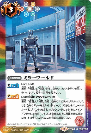 ミラーワールド:ネクサス(バトスピ【コラボブースター 開戦!ライダーウォーズ】収録)