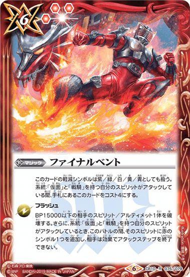 ファイナルベント:マジック(バトスピ【コラボブースター 開戦!ライダーウォーズ】収録)