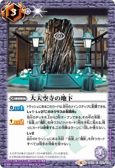大天空寺の地下:ネクサス(バトスピ【コラボブースター 開戦!ライダーウォーズ】収録)