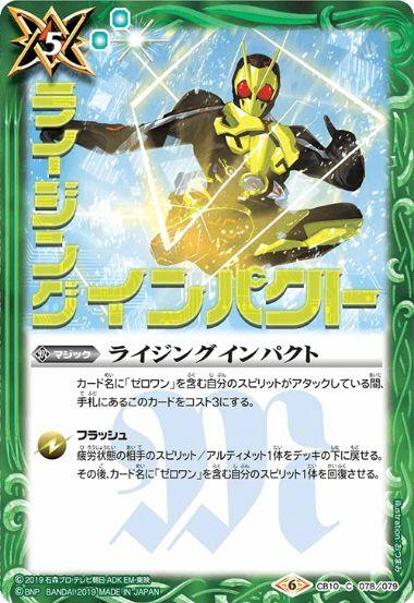 ライジングインパクト:マジック(バトスピ【コラボブースター 開戦!ライダーウォーズ】収録)