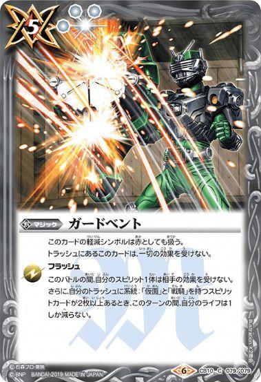 ガードベント:マジック(バトスピ【コラボブースター 開戦!ライダーウォーズ】収録)