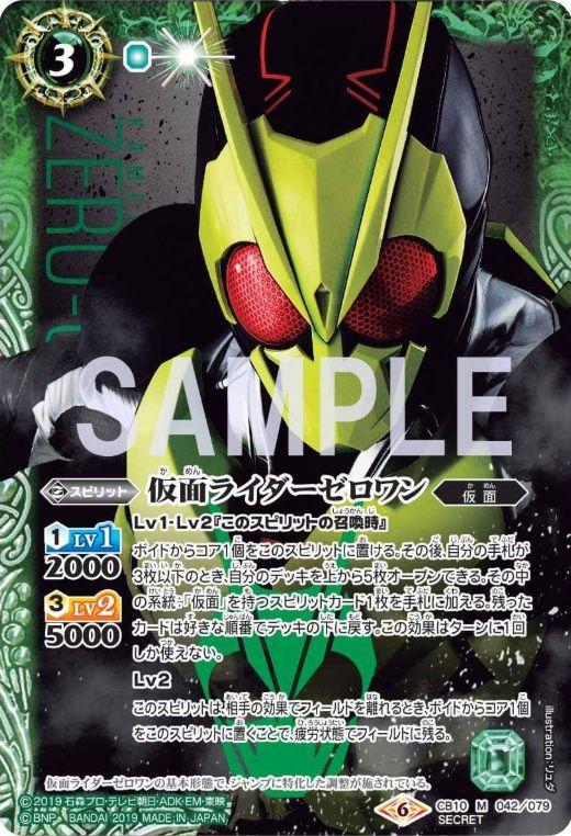 仮面ライダーゼロワン(バトスピ【コラボブースター 開戦!ライダーウォーズ】収録)