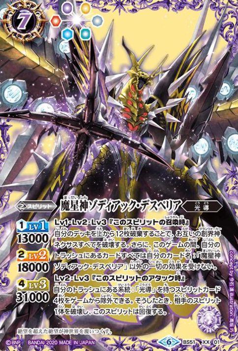 魔星神ゾディアック・デスペリア(バトスピ超煌臨編【第4章 神攻勢力】収録)