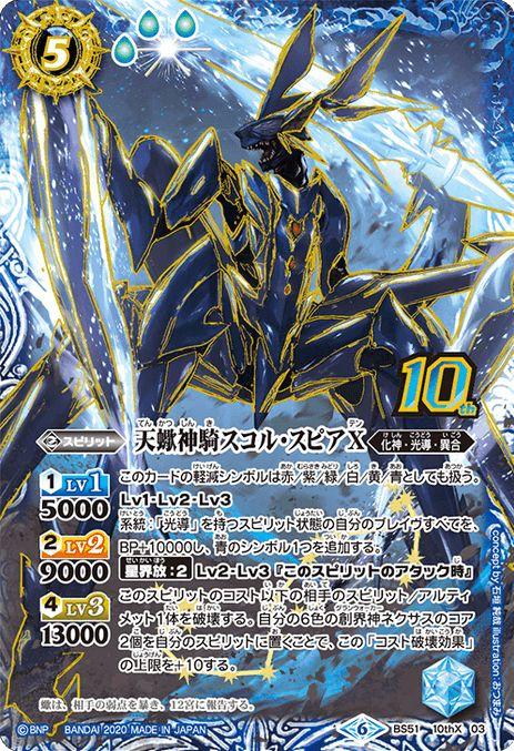 天蠍神騎スコル・スピアX:テン(バトスピ超煌臨編【第4章 神攻勢力】収録)