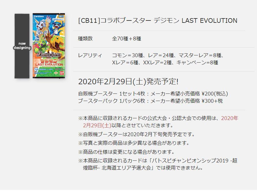 公式製品情報:コラボブースター【デジモン LAST EVOLUTION】