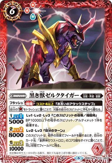 黒き獣ゼルクタイガー(バトスピ超煌臨編【第4章 神攻勢力】収録)