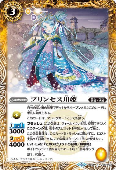 プリンセス川姫(バトスピ超煌臨編【第4章 神攻勢力】収録)