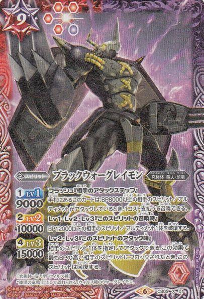 ブラックウォーグレイモン(バトスピ【デジモン LAST EVOLUTION】収録)