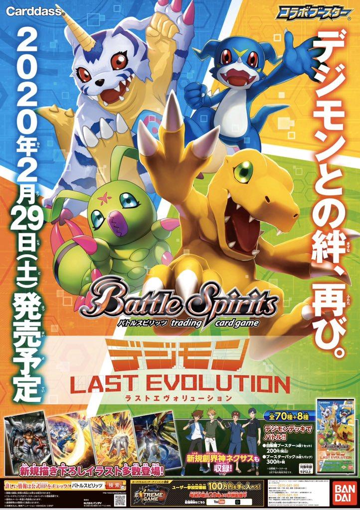 公式ポスター画像:バトルスピリッツ CB11 デジモン LAST EVOLUTION
