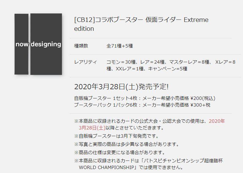 公式製品情報:コラボブースター【仮面ライダー Extreme Edition】収録&最安通販予約情報まとめWiki