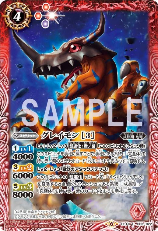 グレイモン[3](バトスピ【デジモン LAST EVOLUTION】収録)
