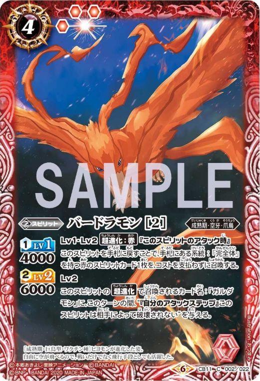 バードラモン[2](バトスピ【デジモン LAST EVOLUTION】収録)
