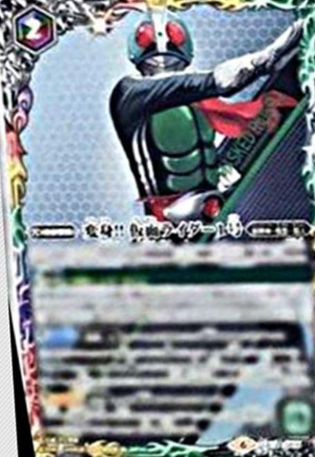 イラスト:変身!仮面ライダー1号(バトスピ【仮面ライダー Extreme Edition】収録)