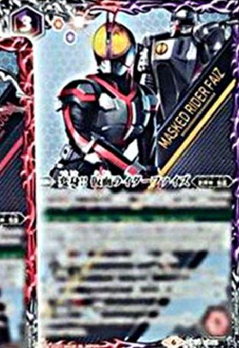 イラスト:変身!仮面ライダーファイズ555(バトスピ【仮面ライダー Extreme Edition】収録)