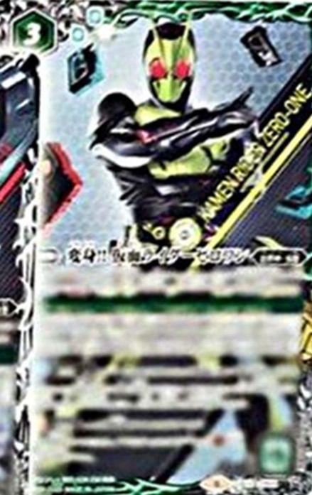 イラスト:変身!仮面ライダーゼロワン(バトスピ【仮面ライダー Extreme Edition】収録)
