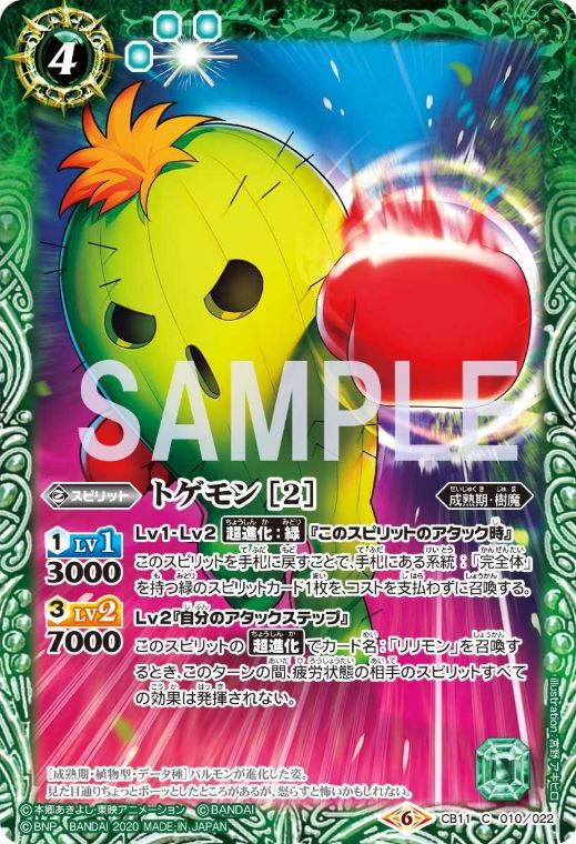 トゲモン[2](バトスピ【デジモン LAST EVOLUTION】収録)