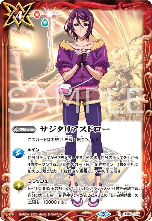 サジタリアスドロー:紫乃宮まゐ(バトスピ プレミアム神話BOX)