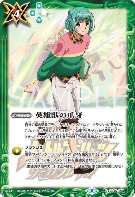 英雄獣の爪牙:兵堂剣蔵(バトスピ プレミアム神話BOX)