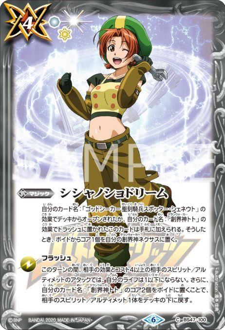 シシャノショドリーム:プリム・マキーナ(バトスピ プレミアム神話BOX)