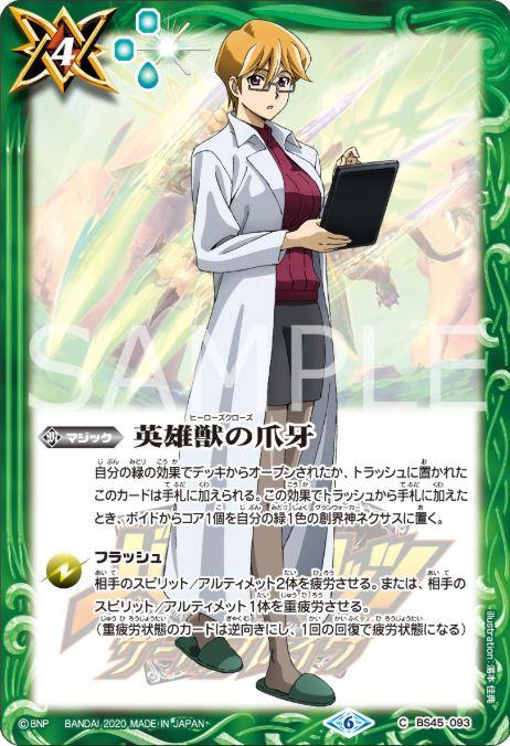 英雄獣の爪牙:ステラ・コラベリシチコフ(バトスピ プレミアム神話BOX)