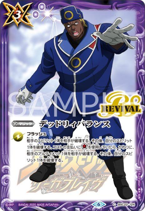 デッドリィバランス:カザン(バトスピ プレミアム神話BOX)