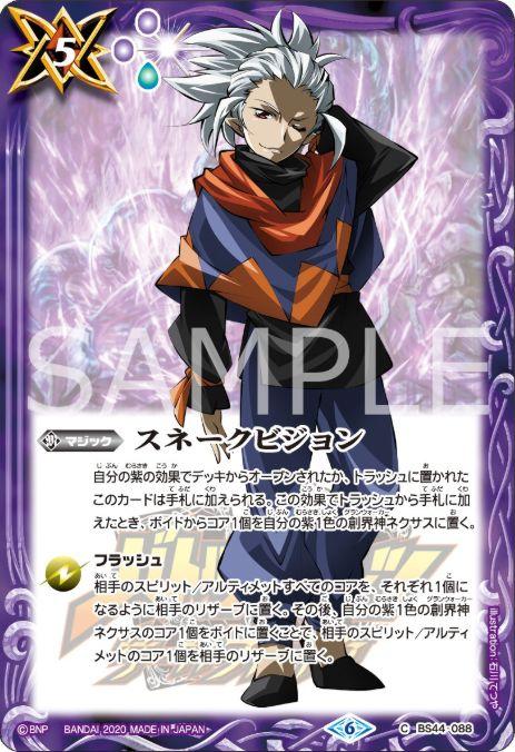 スネークビジョン:イザーズ(バトスピ プレミアム神話BOX)