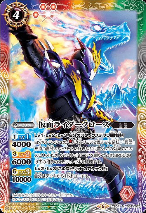 仮面ライダークローズ(バトスピ【仮面ライダー Extreme Edition】収録)