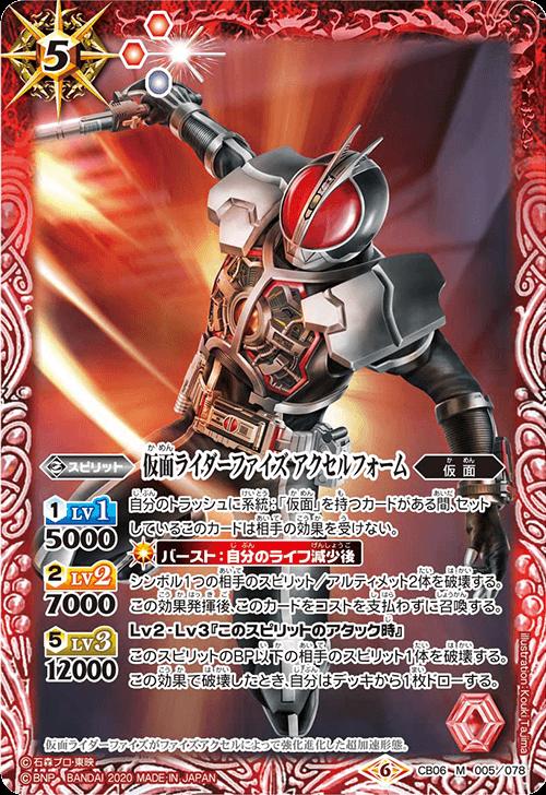 仮面ライダーファイズ アクセルフォーム(バトスピ【仮面ライダー Extreme Edition】収録)