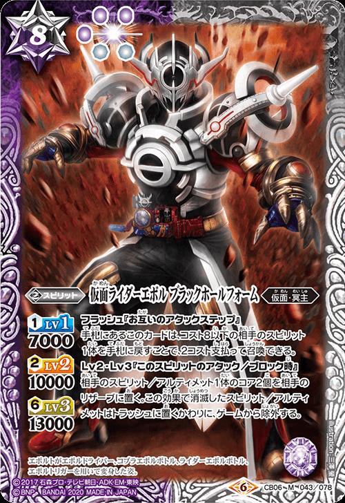 仮面ライダーエボル ブラックホールフォーム(バトスピ【仮面ライダー Extreme Edition】収録)