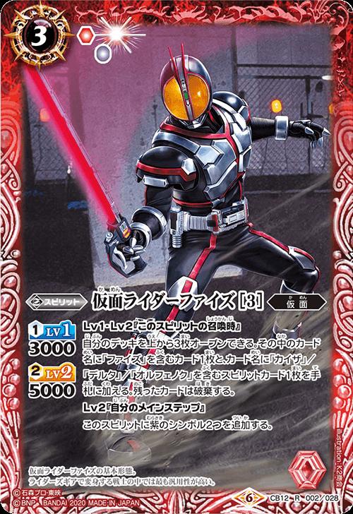 仮面ライダーファイズ[3](バトスピ【仮面ライダー Extreme Edition】収録)