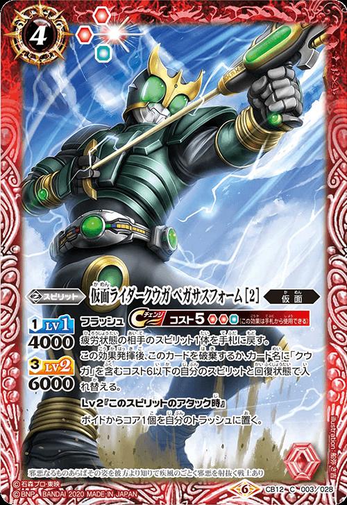 仮面ライダークウガ ペガサスフォーム[2](バトスピ【仮面ライダー Extreme Edition】収録)