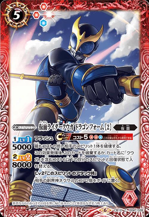仮面ライダークウガ ドラゴンフォーム[2](バトスピ【仮面ライダー Extreme Edition】収録)