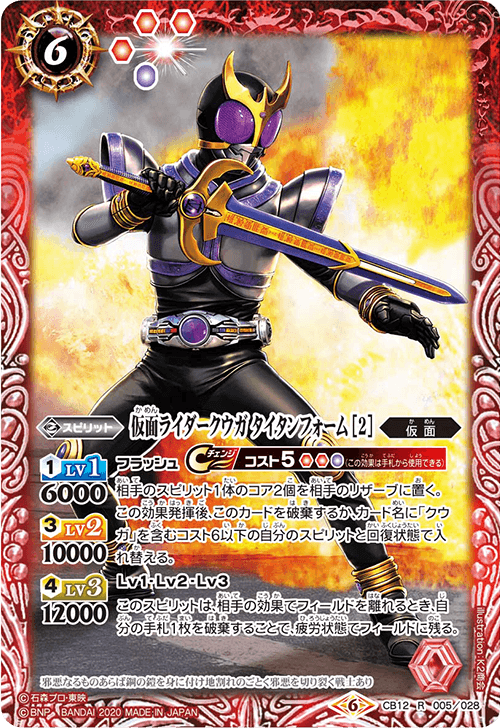 仮面ライダークウガ タイタンフォーム[2](バトスピ【仮面ライダー Extreme Edition】収録)