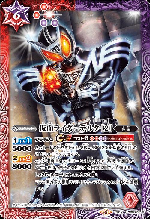 仮面ライダーデルタ[2](バトスピ【仮面ライダー Extreme Edition】収録)
