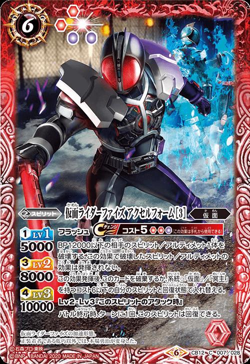 仮面ライダーファイズ アクセルフォーム[3](バトスピ【仮面ライダー Extreme Edition】収録)