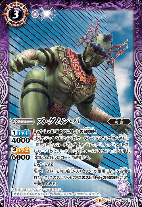 ズ・グムン・バ(バトスピ【仮面ライダー Extreme Edition】収録)