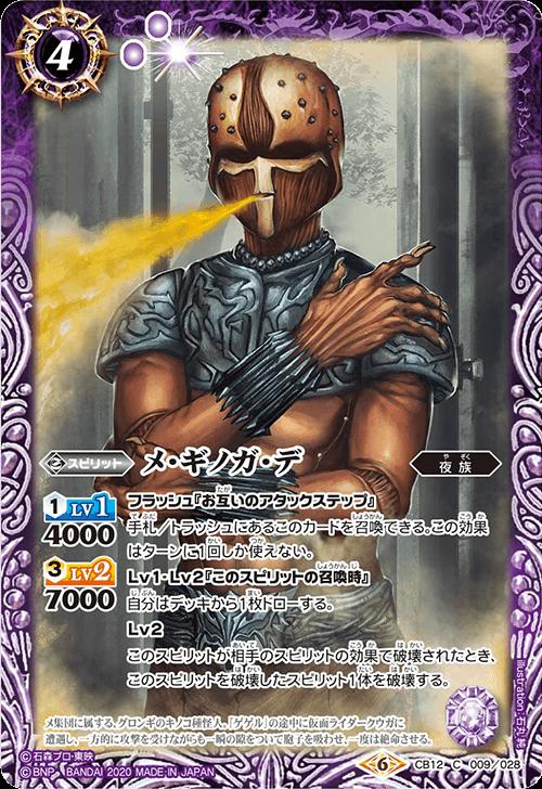 メ・ギノガ・デ(バトスピ【仮面ライダー Extreme Edition】収録)