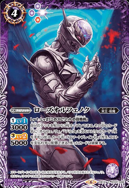 ローズオルフェノク(バトスピ【仮面ライダー Extreme Edition】収録)
