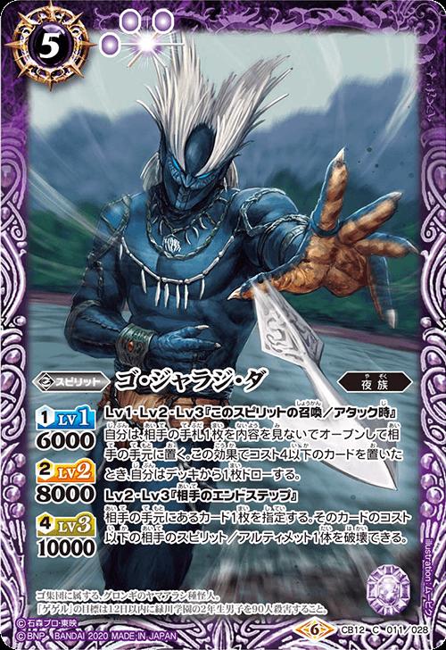 ゴ・ジャラジ・ダ(バトスピ【仮面ライダー Extreme Edition】収録)