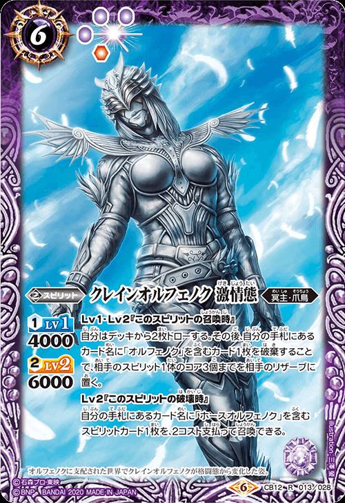 クレインオルフェノク 激情態(バトスピ【仮面ライダー Extreme Edition】収録)
