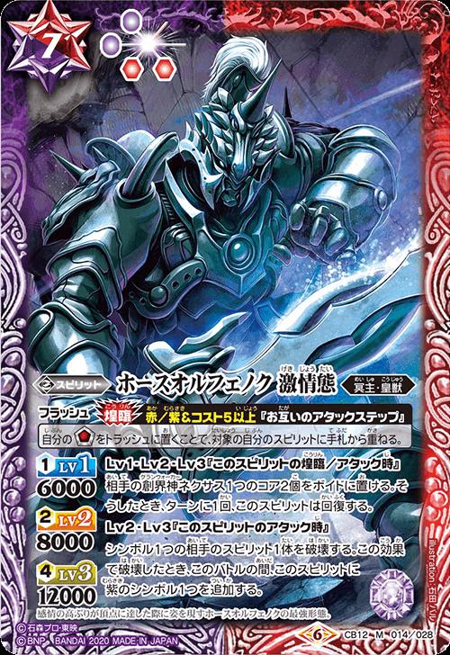 ホースオルフェノク 激情態(バトスピ【仮面ライダー Extreme Edition】収録)