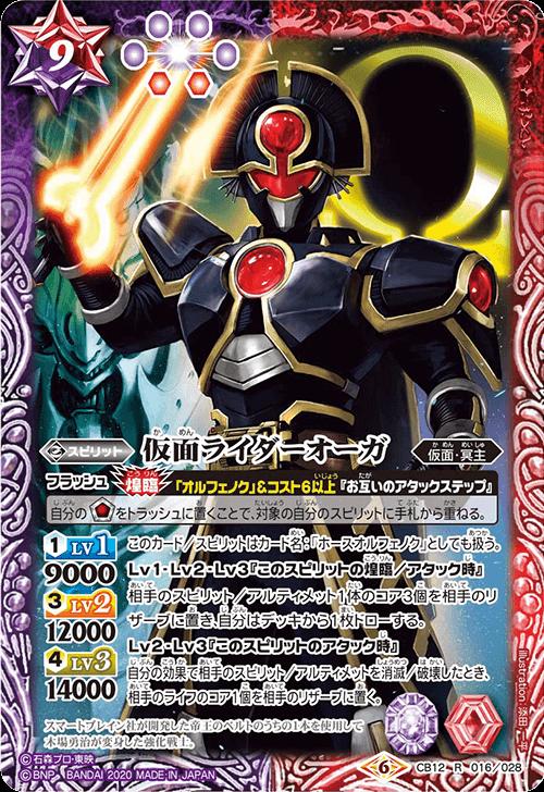 仮面ライダーオーガ(バトスピ【仮面ライダー Extreme Edition】収録)