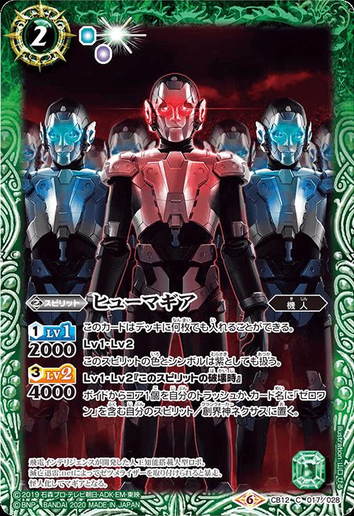 ヒューマギア(バトスピ【仮面ライダー Extreme Edition】収録)