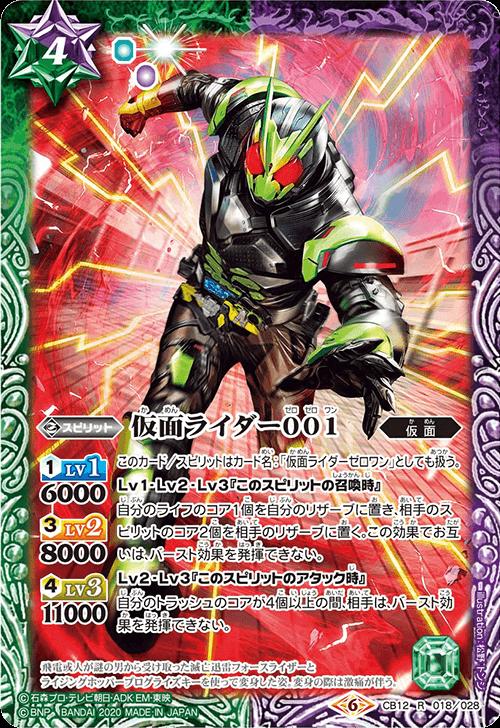 仮面ライダー001:ゼロゼロワン(バトスピ【仮面ライダー Extreme Edition】収録)