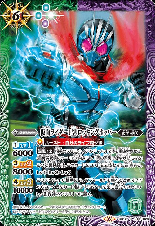 仮面ライダー1型 ロッキングホッパー(バトスピ【仮面ライダー Extreme Edition】収録)