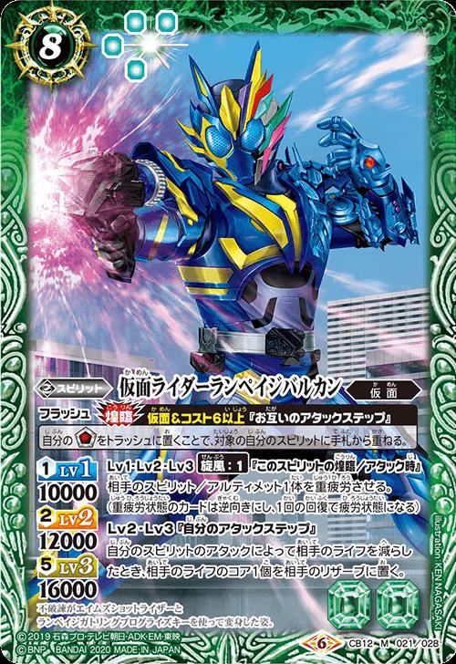 仮面ライダーランペイジバルカン(バトスピ【仮面ライダー Extreme Edition】収録)