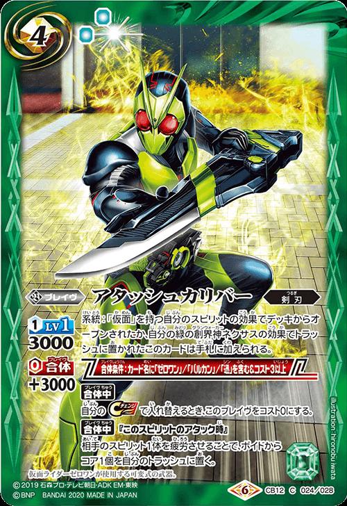 アタッシュカリバー(バトスピ【仮面ライダー Extreme Edition】収録)