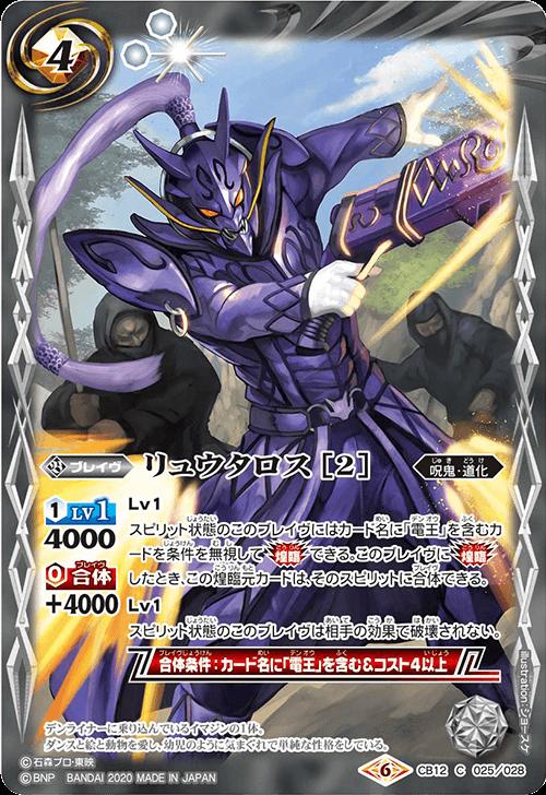 リュウタロス[2](バトスピ【仮面ライダー Extreme Edition】収録)