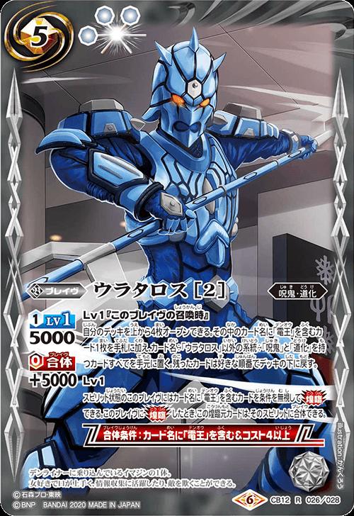 ウラタロス[2](バトスピ【仮面ライダー Extreme Edition】収録)